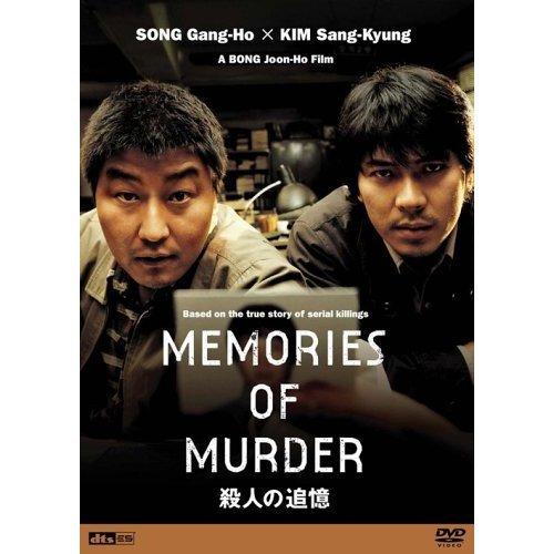 殺人の追憶001.jpg